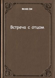 Обложка книги  - Встреча с отцом
