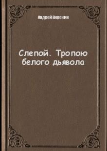 Обложка книги  - Слепой. Тропою белого дьявола