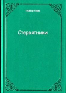Обложка книги  - Стервятники