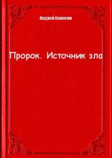 Обложка книги  - Пророк. Источник зла