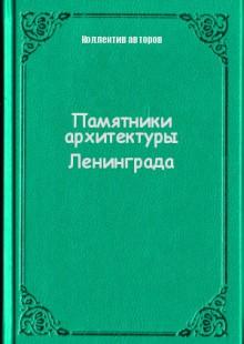 Обложка книги  - Памятники архитектуры Ленинграда