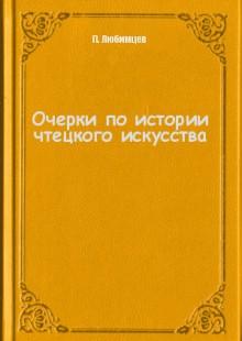 Обложка книги  - Очерки по истории чтецкого искусства