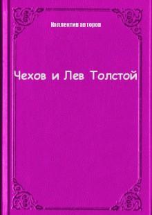 Обложка книги  - Чехов и Лев Толстой