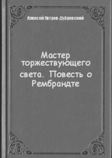 Обложка книги  - Мастер торжествующего света. Повесть о Рембрандте