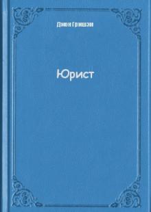 Обложка книги  - Юрист