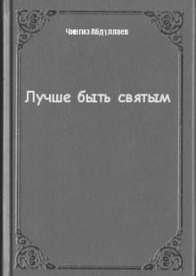 Обложка книги  - Лучше быть святым
