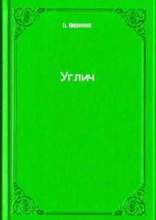 Обложка книги  - Углич