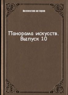 Обложка книги  - Панорама искусств. Выпуск 10