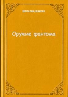 Обложка книги  - Оружие фантома