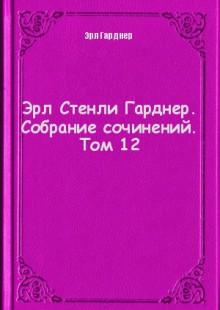 Обложка книги  - Эрл Стенли Гарднер. Собрание сочинений. Том 12
