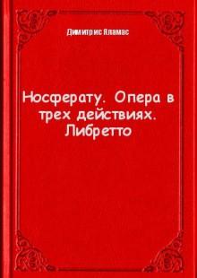 Обложка книги  - Носферату. Опера в трех действиях. Либретто