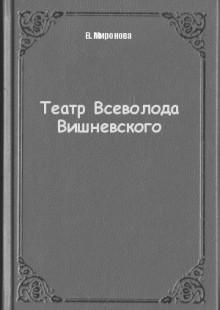 Обложка книги  - Театр Всеволода Вишневского