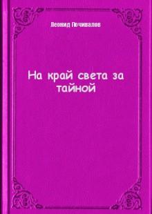 Обложка книги  - На край света за тайной