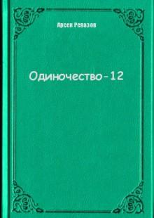 Обложка книги  - Одиночество-12