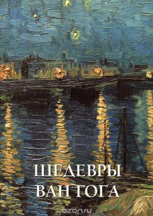 Обложка книги  - Шедевры Ван Гога. Альбом