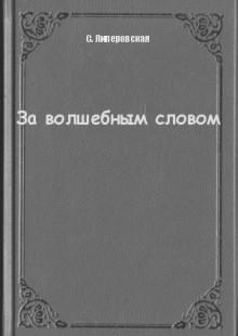 Обложка книги  - За волшебным словом