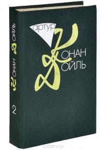 Обложка книги  - Артур Конан Дойль. Собрание сочинений в 10 томах. Том 2