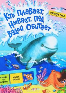 Обложка книги  - Кто плавает, ныряет, под водой обитает