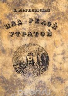 Обложка книги  - Над рекой Утратой