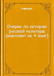 Обложка книги  - Очерки по истории русской культуры (комплект из 4 книг)