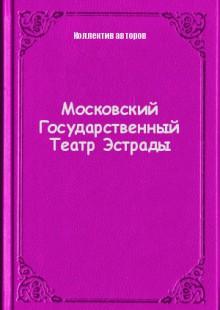 Обложка книги  - Московский Государственный Театр Эстрады