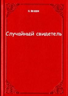 Обложка книги  - Случайный свидетель
