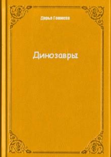 Обложка книги  - Динозавры