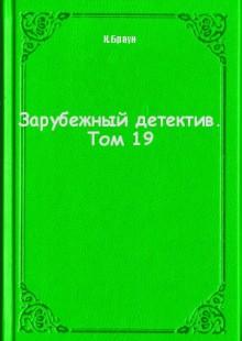 Обложка книги  - Зарубежный детектив. Том 19