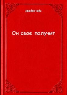 Обложка книги  - Он свое получит