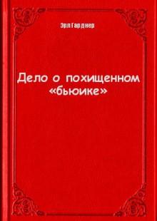 Обложка книги  - Дело о похищенном «бьюике»