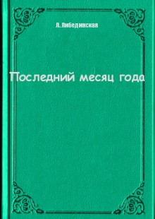 Обложка книги  - Последний месяц года