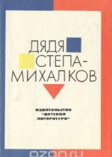 Обложка книги  - Дядя Степа – Михалков