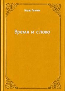 Обложка книги  - Время и слово