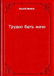 Обложка книги  - Трудно быть мачо