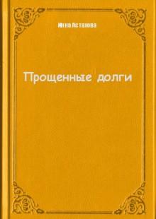 Обложка книги  - Прощенные долги