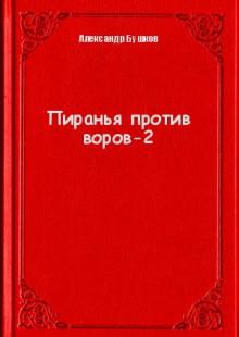 Обложка книги  - Пиранья против воров-2