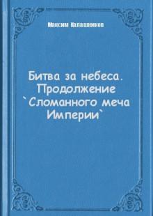 Обложка книги  - Битва за небеса. Продолжение `Сломанного меча Империи`