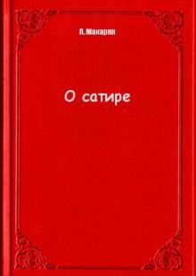 Обложка книги  - О сатире