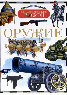 Обложка книги  - Оружие