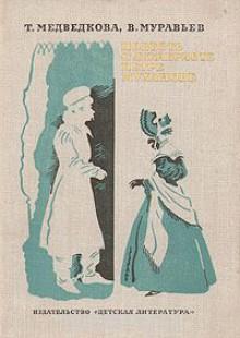 Обложка книги  - Повесть о декабристе Петре Муханове