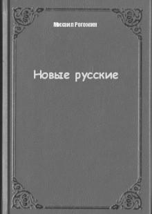 Обложка книги  - Новые русские