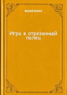 Обложка книги  - Игра в отрезанный палец