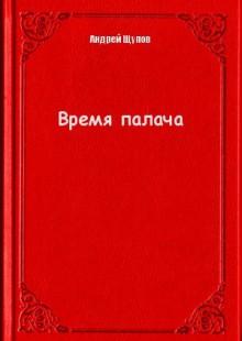 Обложка книги  - Время палача