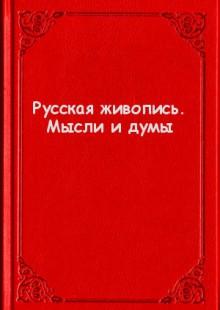 Обложка книги  - Русская живопись. Мысли и думы