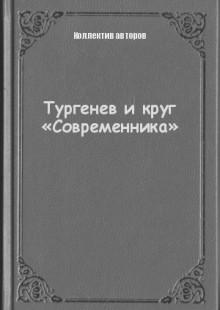 Обложка книги  - Тургенев и круг «Современника»