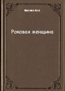 Обложка книги  - Роковая женщина