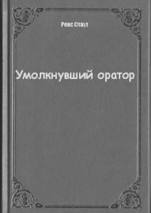 Обложка книги  - Умолкнувший оратор