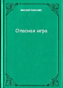 Обложка книги  - Опасная игра