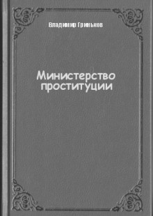 Обложка книги  - Министерство проституции