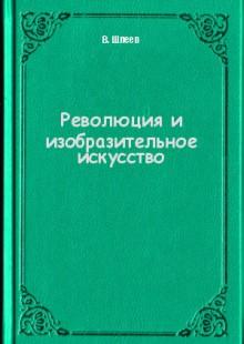 Обложка книги  - Революция и изобразительное искусство